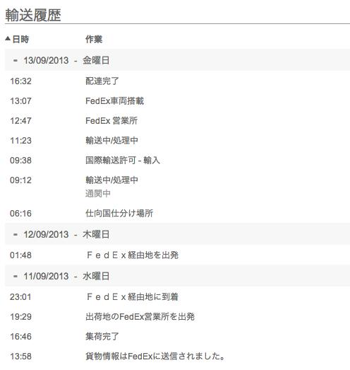 スクリーンショット 2013-09-14 0.54.43