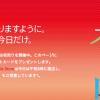 スクリーンショット 2014-01-02 19.23.46
